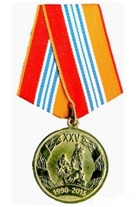Medal 25 anniversary of the Ministry of Emergency